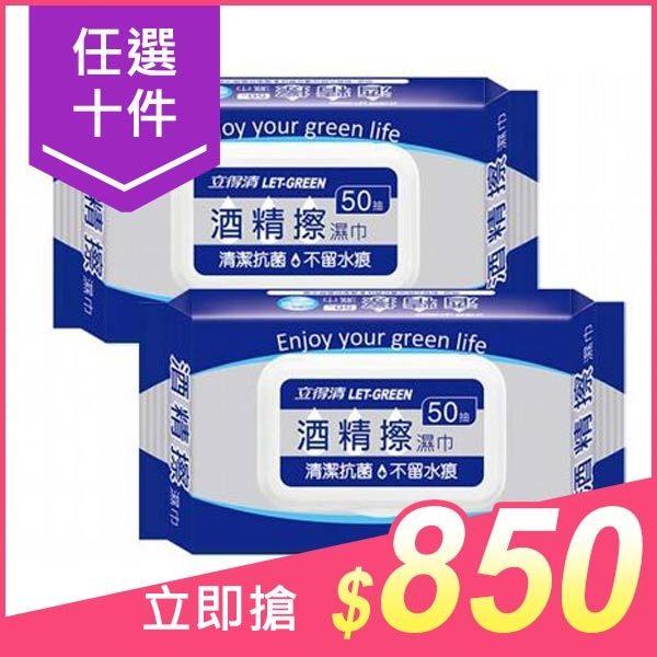 【任10件$850】LET-GREEN 立得清 酒精擦濕巾(加蓋)50抽 x 2包入【小三美日】$90