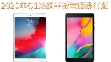 2020年第一季台灣熱銷平板電腦排行榜
