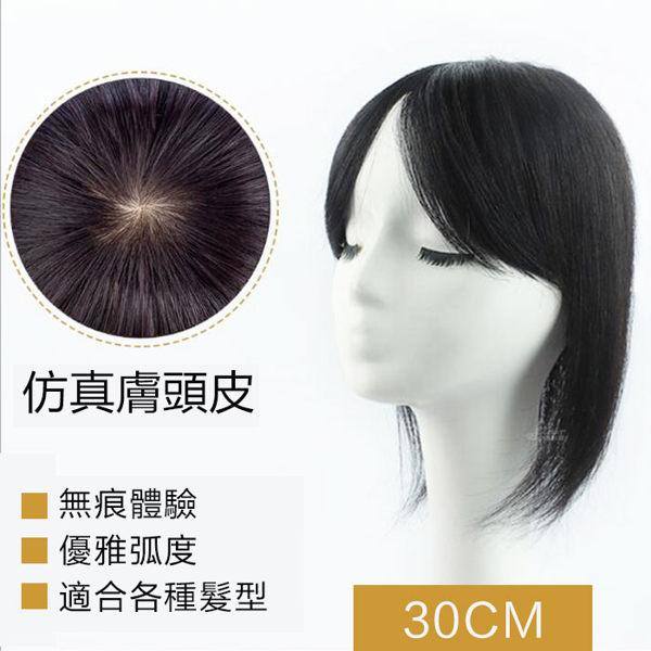 仿真膚頭皮 內網10X10 髮長30公分 100%真髮 頭頂補髮片 【RT57】☆雙兒網☆