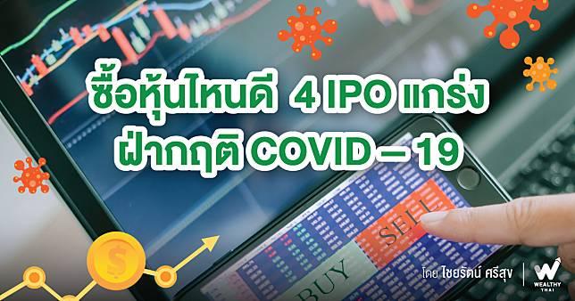 4 IPO แกร่งฝ่าวิกฤติ COVID-19