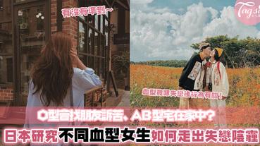 失戀了,你會怎樣面對呢?日本調查指出:不同血型的女生走出失戀陰霾的方式都有不同~有準到嗎?