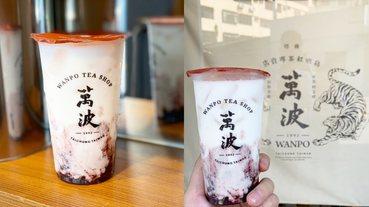 IG火紅手搖飲《萬波》推新品「紫米芋芋椰奶」!摩摩喳喳變飲料讓你走著喝!
