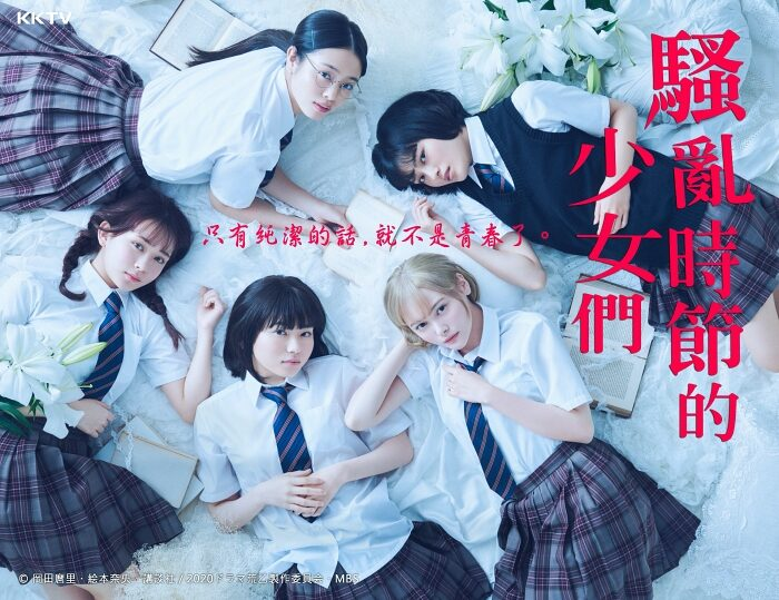 KKTV秋季跟播日劇《騷亂時節的少女們》