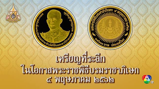 เหรียญที่ระลึก ในโอกาสพระราชพิธีบรมราชาภิเษก ๔ พฤษภาคม ๒๕๖๒