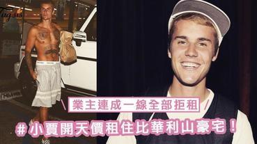 脫線行為鄰居也嚇怕!Justin Bieber開天價租住比華利山豪宅,業主連成一線全部拒租!