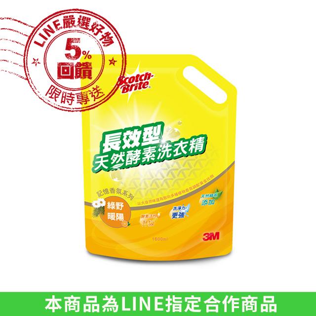3M 長效型天然酵素洗衣精 (沐浴清新香氛/綠野暖陽香氛)