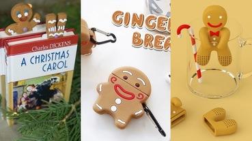 薑餅人造型小物 6 款暖心登場!書籤、泡茶器、AirPods 保護套可愛又實用