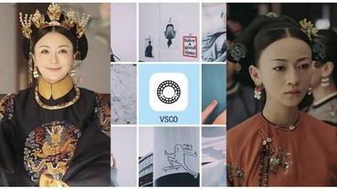 《延禧攻略》中國色傳統色調,用 VSCO APP 輕鬆調!