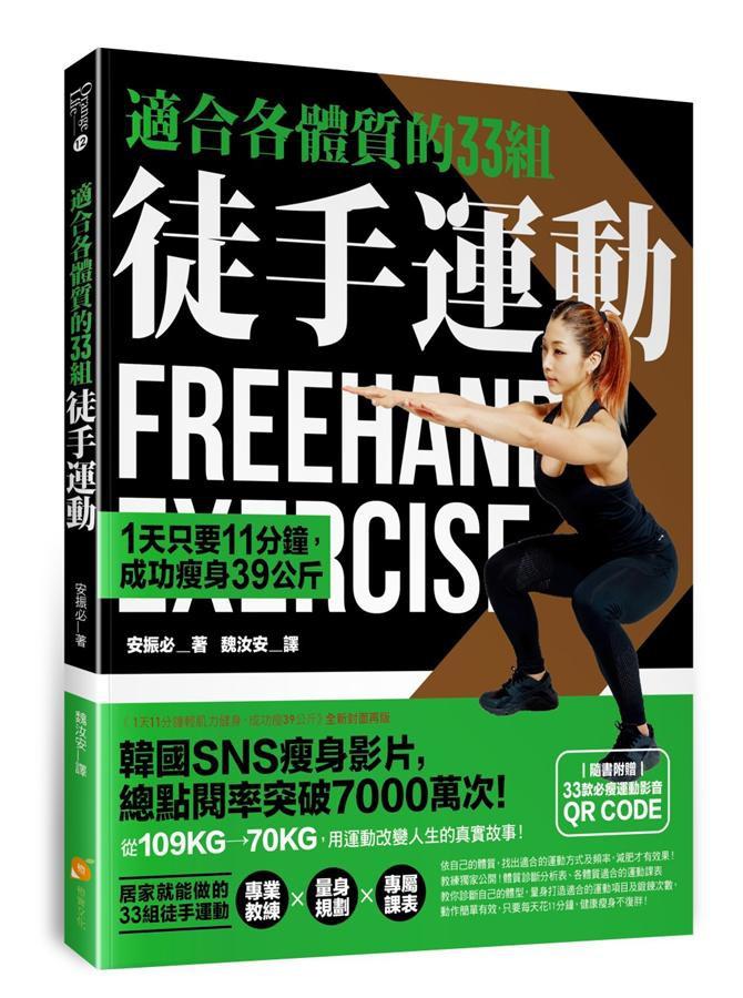 『1天11分鐘輕肌力健身,成功瘦39公斤』暢銷封面再版韓國SNS瘦身影片,總點閱率突破7000萬次!依自己的體質,找出適合的運動方式及頻率,減肥才有效果!獨家體質診斷分析表、各體質適合的運動課表教你診