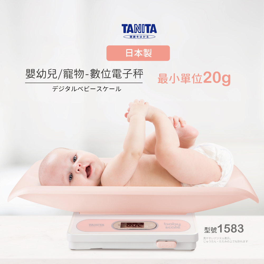 【日本TANITA】電子嬰兒秤-寵物也適用-最小單位20g 1583PK(日本製)
