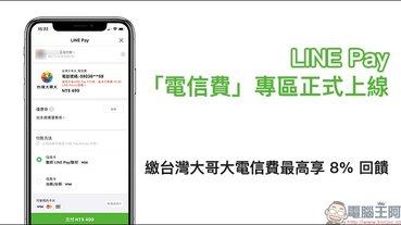 LINE Pay「電信費」專區正式上線,繳台灣大哥大電信費最高享 8% 回饋