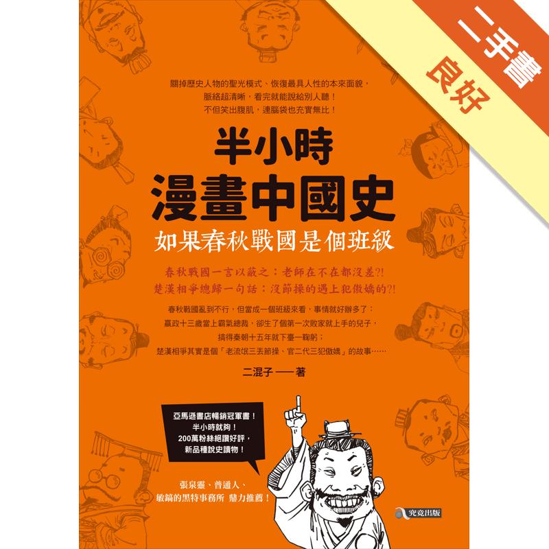 商品資料 作者:二混子 出版社:究竟出版 出版日期:20180301 ISBN/ISSN:9789861372501 語言:繁體/中文 裝訂方式:平裝 頁數:240 原價:290 ----------