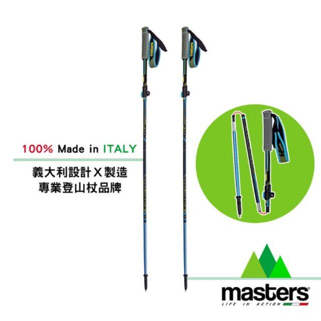 義大利Masters Trecime Alu鋁合金野跑健行杖組2支入