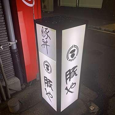 豚や 西神田店のundefinedに実際訪問訪問したユーザーunknownさんが新しく投稿した新着口コミの写真