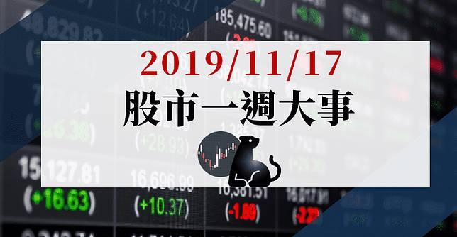 11/17 股市一週大事:重量級法說大秀將登場 ! 包括國泰金(2882)、富邦金(2881)..等