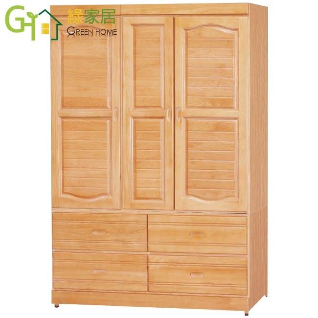 【綠家居】優美 時尚4尺實木三門四抽衣櫃/收納櫃