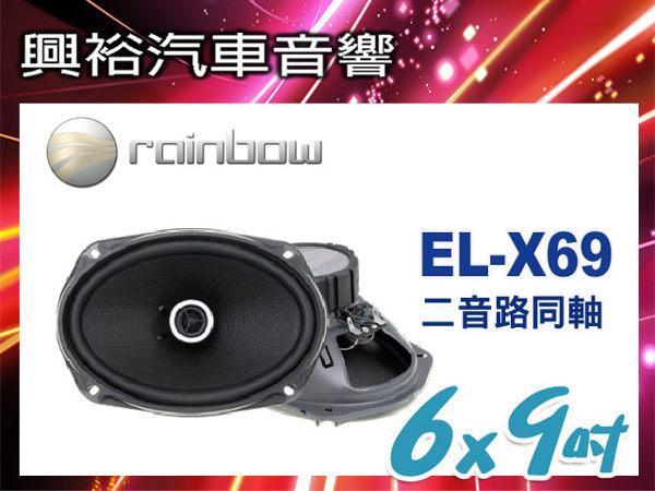 【rainbow】傳真體驗系列 EL-X69 6x9吋二音路同軸喇叭*正品公司貨