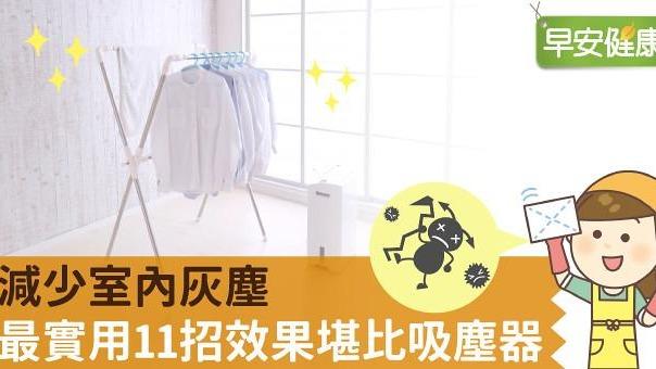 減少室內灰塵,最實用11招效果堪比吸塵器