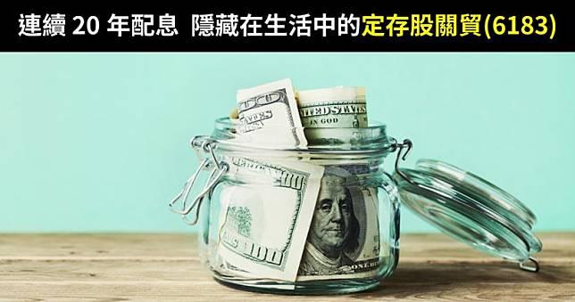 隱藏在生活中的關貿(6183),連續 20 年配息,去年光是現金股利現賺5%報酬,成籌碼穩定的定存股