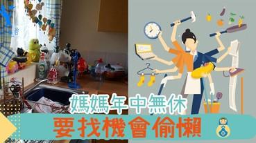 一年365日一星期7日ON call24小時,唔通媽媽真係唔需要休息?媽媽點偷懶好?