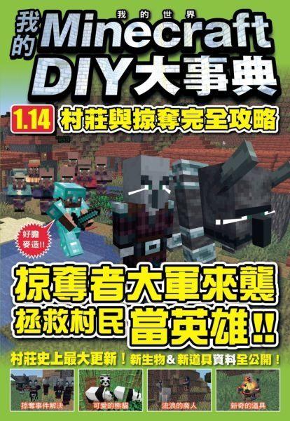 我的Minecraft DIY大事典:1.14村莊與掠奪完全攻略 作者:王育貞,盧品霖