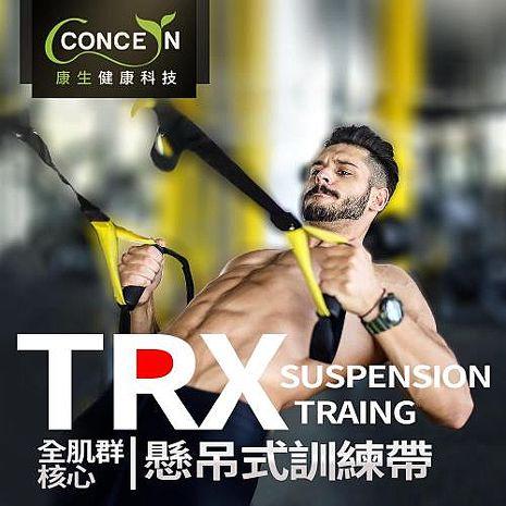 【Concern康生】 全身核心肌群TRX懸掛式吊繩訓練帶 CON-FE602