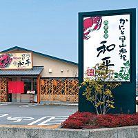 和平 宝塚店