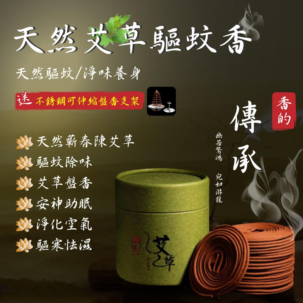 天然艾草長效防蚊蚊香(每2盒就送一組蓮花支架)