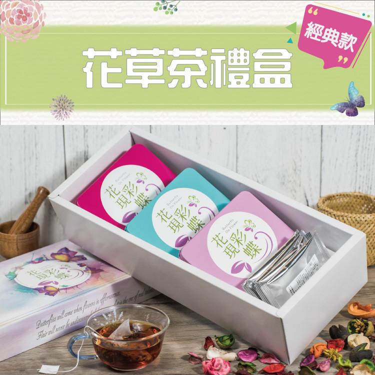 花草茶禮盒(經典款)(贈送沖泡瓶)【花現彩蝶】MIT台灣製造(附精美提袋)
