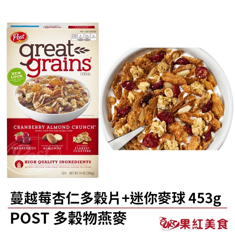 POST 蔓越莓 杏仁 穀物 早餐 麥片 396g 穀片 脆片 燕麥片 水果 堅果 小紅莓 果乾 1567615996