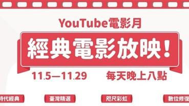 YouTube 免費電影月來了!大俠梅花鹿、龍門客棧等 26 部經典老片每晚 8 點輪番播映