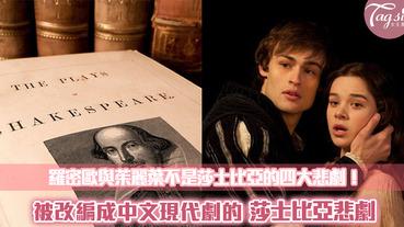莎士比亞最受歡迎的作品居然不是羅密歐與茱麗葉?四大悲劇的魅力在哪裡?