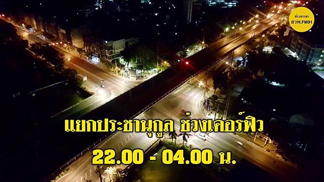 เคอร์ฟิว 22.00 - 04.00 น. แยกประชานุกูลเงียบเหงา