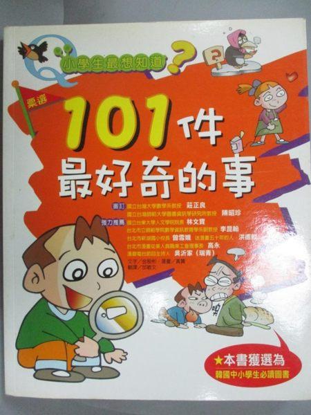 【書寶二手書T1/少年童書_YDJ】101件最好奇的事_邱敏文
