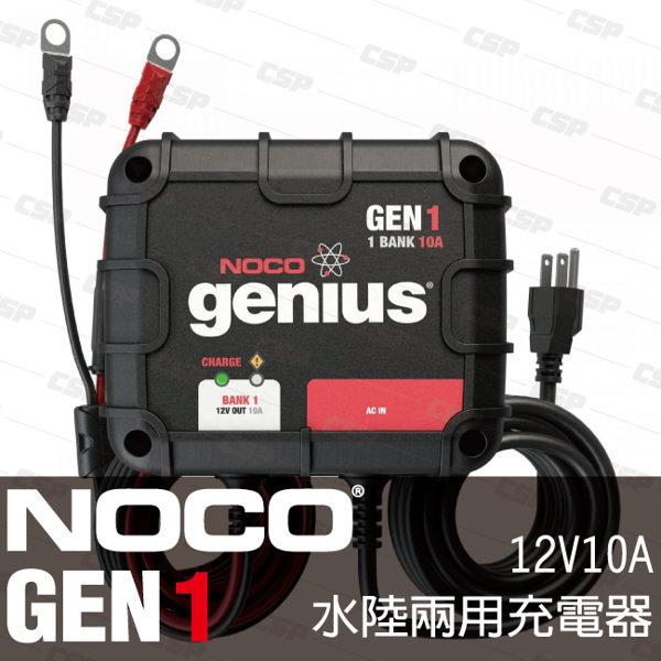 NOCO Genius GEN1水陸兩用充電器 /單輸出12V10A 船用充電器 船舶 遊艇 拖車 發電機 汽車充電器
