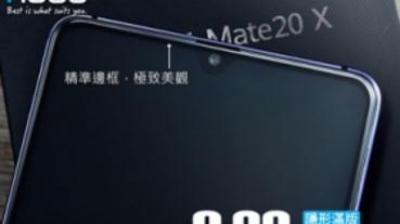 華為 Mate 20 系列熱度不減,hoda 再推 Mate 20X 滿版玻璃貼
