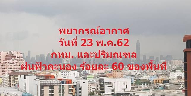 พยากรณ์อากาศ วันที่ 23 พ.ค.62 กทม. และปริมณฑล ฝนฟ้าคะนอง ร้อยละ 60 ของพื้นที่