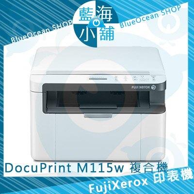 FujiXerox 富士全錄 DocuPrint M115w 黑白無線雷射複合機全新影像技術複合機新上市!無線網路。電腦軟硬體與周邊配件人氣店家藍海小舖的印表機、富士全錄 FujiXerox 印表機、