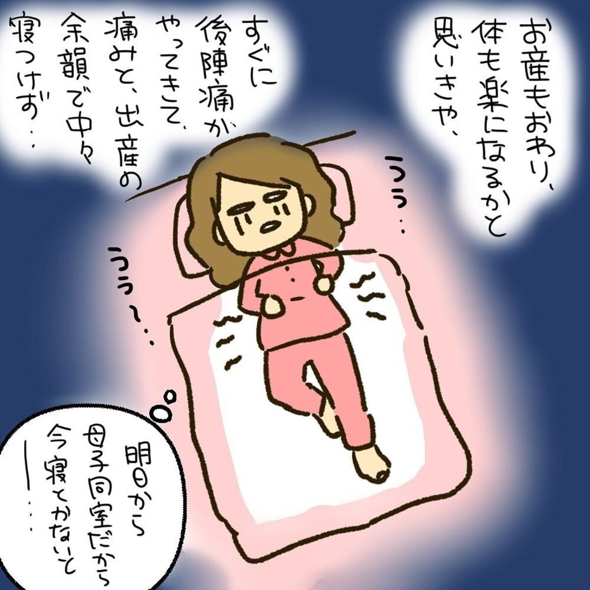 妊娠 寝れない