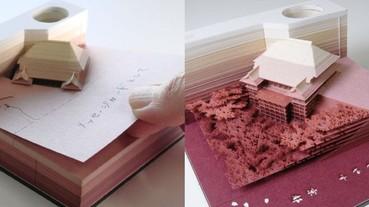 文具控瘋狂!日本推出絕美「紙雕便條紙」 每撕一張紙就會創造出超凡模型!