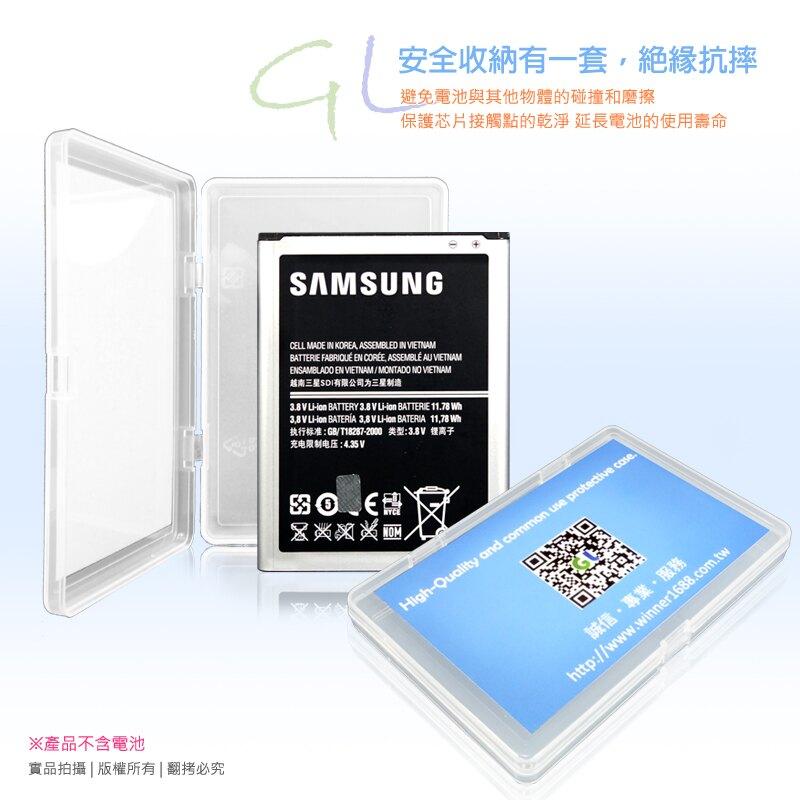 GL 通用型電池保護盒/收納盒/台灣大哥大 A1/A2/A4/黑莓 9000/9900/亞太 G6 SK EG980/Samsung i9220/i9152/i9190/i9000/i9070/i85