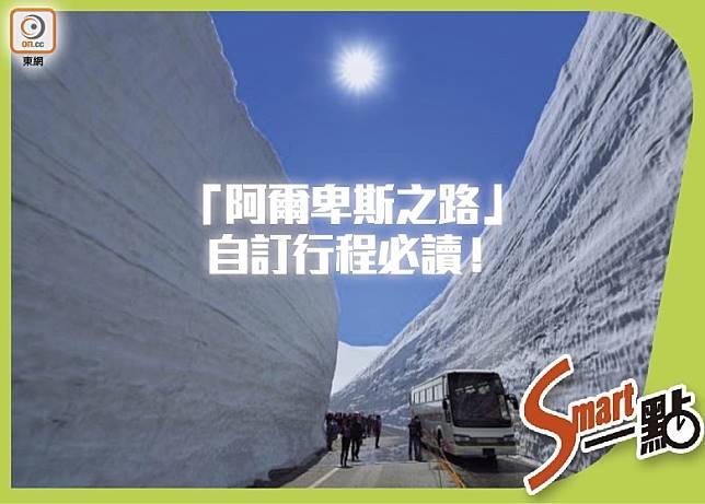 每年4月到6月,就是立山黑部雪之大谷開放的日子,相信不少人都想到此拍照兼打卡。(互聯網)