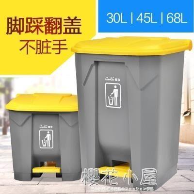 超寶大號垃圾桶戶外物業腳踏式有蓋廚房家用酒店室外腳踩垃圾筒QM『櫻花小屋』