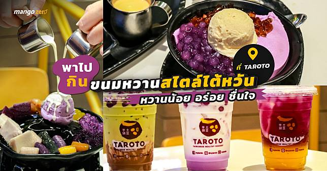 พาไปกิน ขนมหวานสไตล์ไต้หวัน หวานน้อย อร่อย ชื่นใจ ที่ TAROTO