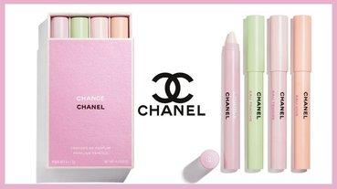 香水控必收!香奈兒推出「煙盒香氛筆」,馬卡龍色包裝+四種香氣一次滿足少女心~