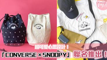 CONVERSE×SNOOPY全新聯名系列~一系列超實用單品!小資女必備~