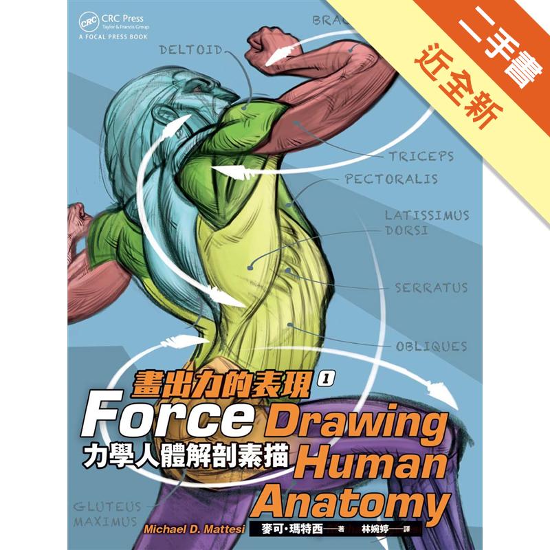 跟隨本書作者深入淺出的說明,您也能夠畫出活潑生動的人體畫作。」──簡志嘉(ChesterChien)/CCH概念設計工作室創辦人、藝用解剖學名師、畫家【本書特色】◎跟隨詳細的視覺指示,以顏色區塊按部就