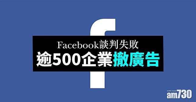 Facebook談判失敗 逾500企業撤廣告