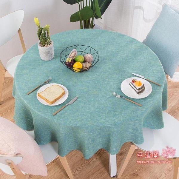 桌布 家用北歐棉麻小清新餐桌布布藝餐廳圓形大圓桌桌布台布 6色