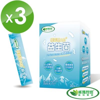 5+2專利 AB克菲爾菌 19種消化酵素 高效暢通 多元鳳梨萃取酵素 幫助消化分解